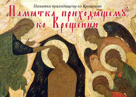 Памятка для крёстных родителей и готовящихся ко крещению в Православной Церкви